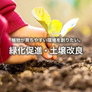 緑化促進・土壌改善
