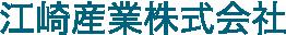 江崎産業株式会社