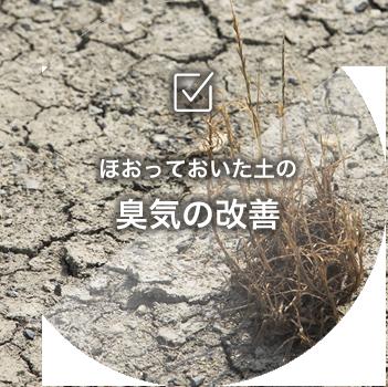 ほおっておいた土の臭気の改善